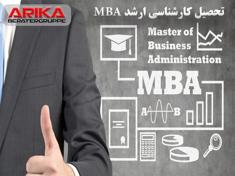 تحصیل کارشناسی ارشد MBA