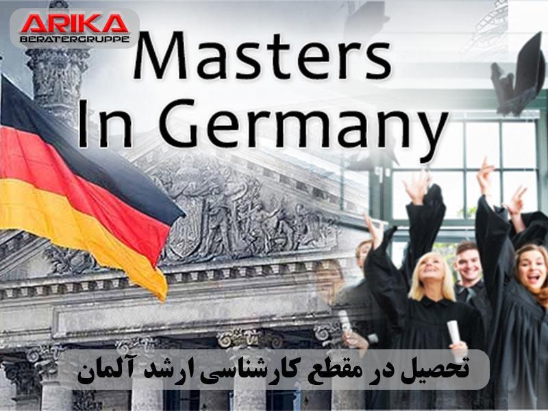 تحصیل در مقطع کارشناسی ارشد آلمان
