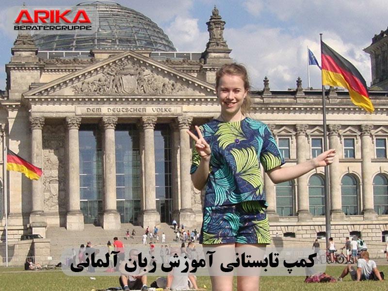 کمپ تابستانی آموزش زبان آلمانی