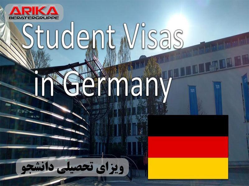 ویزای تحصیلی دانشجو