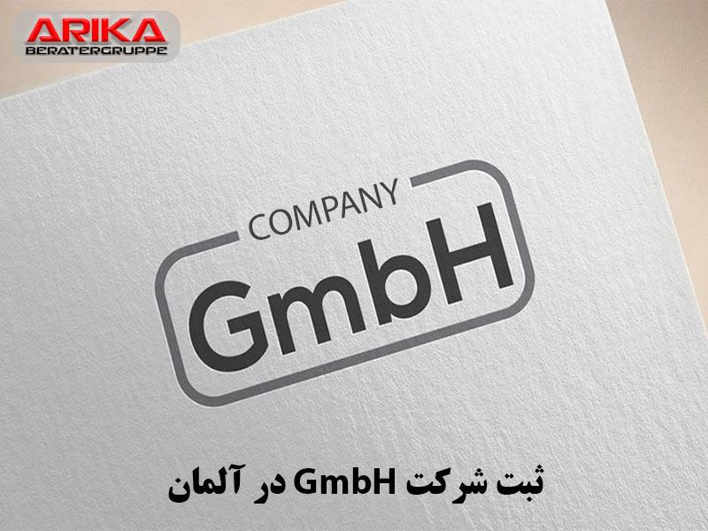 ثبت شرکت Gmbh در آلمان