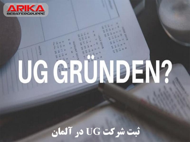 ثبت شرکت UG در آلمان