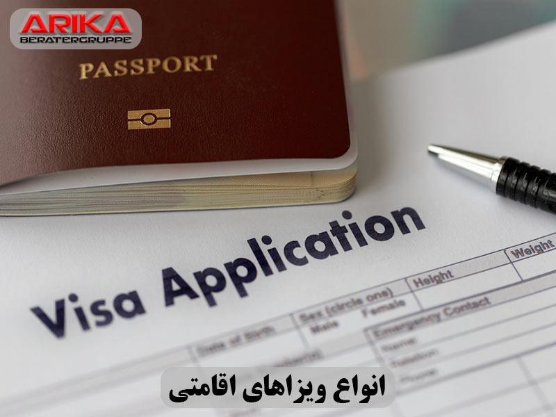 انواع ویزاهای اقامتی