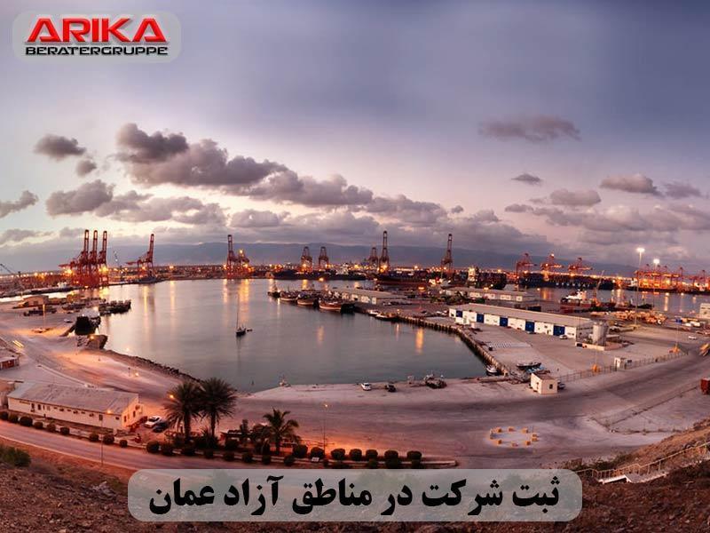 ثبت شرکت شرکت در مناطق آزاد عمان
