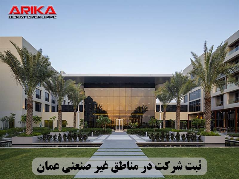 ثبت شرکت در مناطق غیر صنعتی عمان